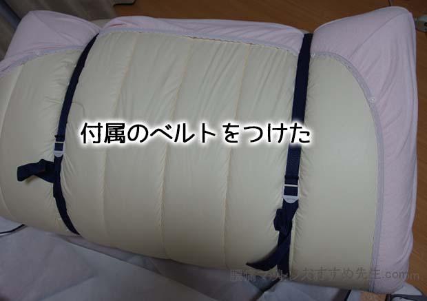 布団収納ケース付属のベルト使用