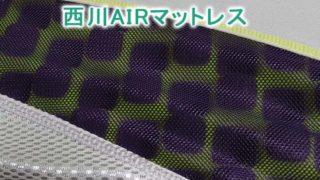 西川AIRマットレス
