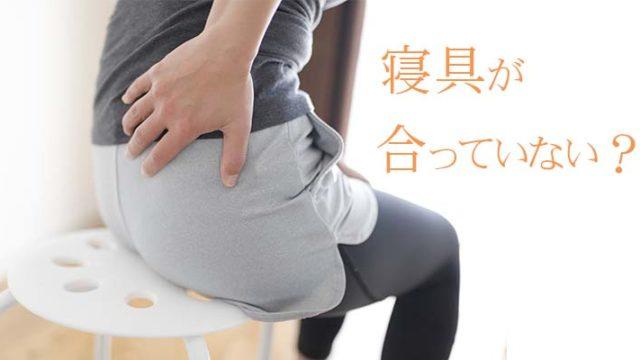 腰痛におすすめのマットレス