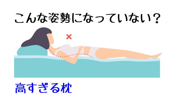 腰痛餅の枕選び