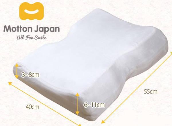 モットン枕