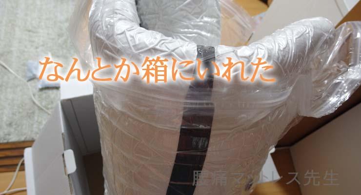 モットン返品の梱包
