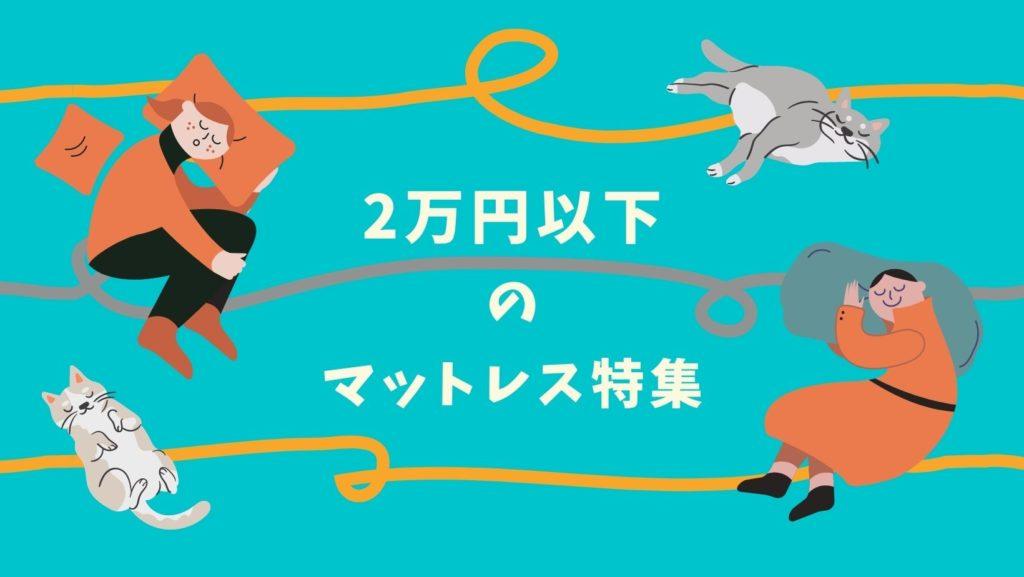 2万円以下 マットレス