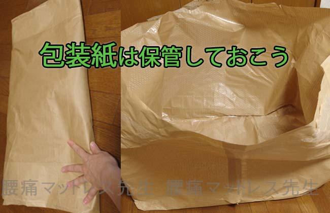 雲のやすらぎマットレス包装紙